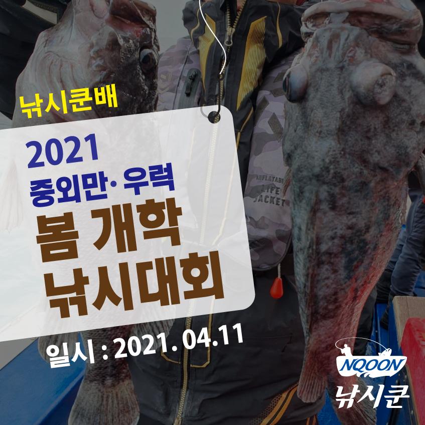 2021봄-개학대회.jpg