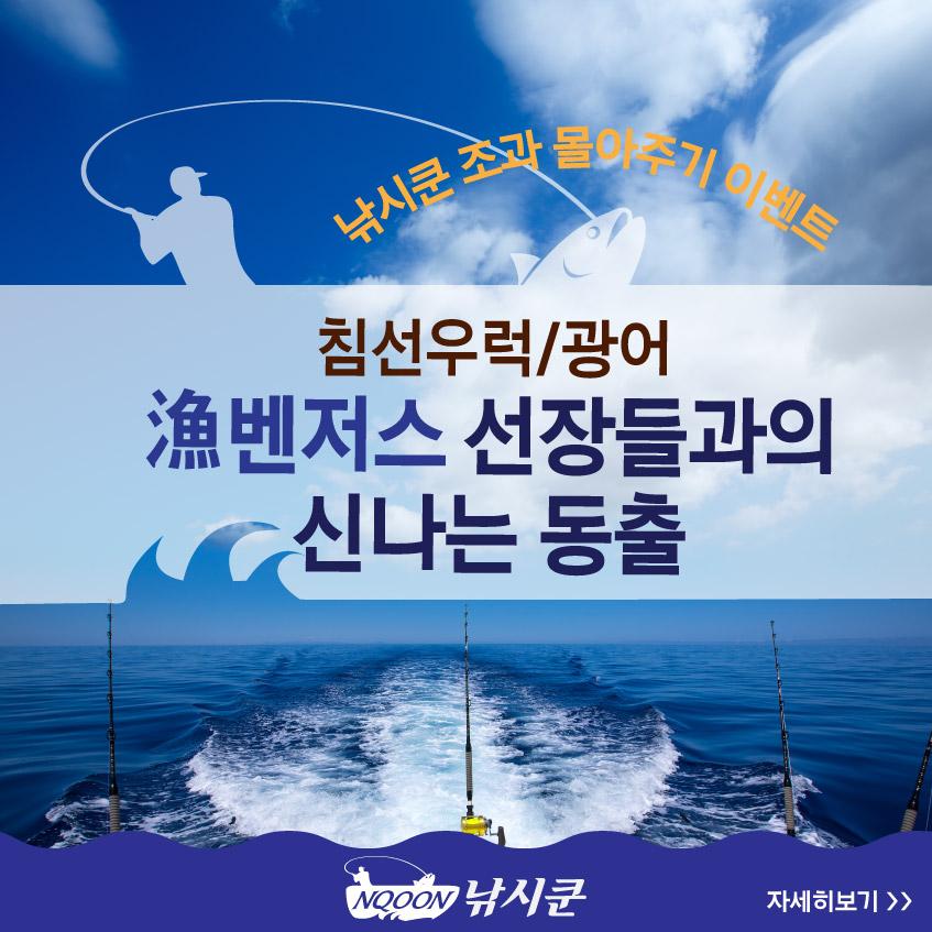 낚시쿤조과-몰아주기-2019-12월.jpg